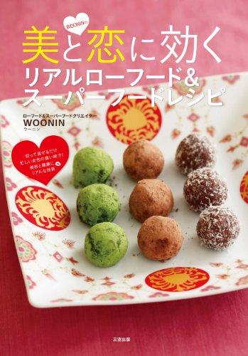 美と恋に効くリアルローフード&スーパーフードレシピ
