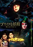 ブサイクな妖精/愛しのレプリコーン[DVD]