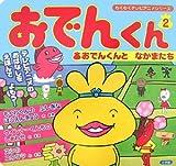 おでんくん 2 (わくわくテレビアニメシリーズ)