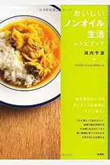 おいしいノンオイル生活レシピブック (扶桑社ムック) ムック
