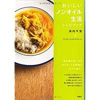 おいしいノンオイル生活レシピブック (扶桑社ムック)