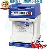 キューブアイススライサー 電動かき氷機 CR-SIS <メーカー1年保障>