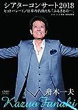 舟木一夫シアターコンサート2018 ヒットパレード/日本の名曲たち「ふるさとの・・・」 [DVD]