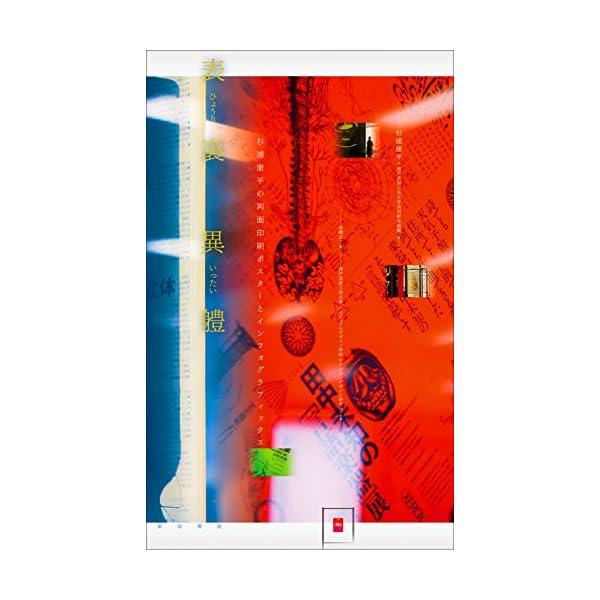 表裏異軆(ひょうりいったい)—杉浦康平の両面印刷...の商品画像