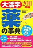 大活字 薬の事典〈2011年版〉