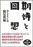期待と回想 語りおろし伝 (朝日文庫 つ 12-1) 画像