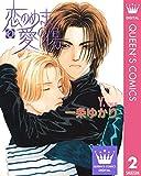 恋のめまい愛の傷 2 (クイーンズコミックスDIGITAL)