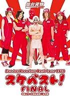 Sendai Kamotsu Best tour 2013「スケベスト! 」FINAL @国立代々木競技場第二体育館 (2枚組DVD)(在庫あり。)