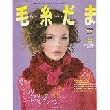 毛糸だま no.137 (Let's Knit series)