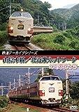 鉄道アーカイブシリーズ 山陰本線/北近畿ネットワークの車両たち[DVD]