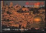 戦火の4都市—エルサレム・ベイルート・バグダード・クウェート