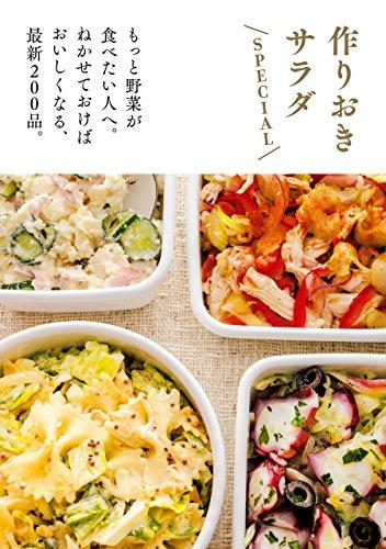 作りおきサラダ SPECIAL Kindle版