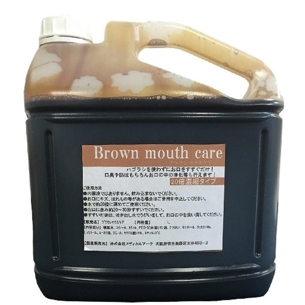 同盟スタジアム期限業務用洗口液 ガーグル ブラウンマウスケア (Brown mouth care) 20倍濃縮タイプ 5L (詰め替えコック付き)