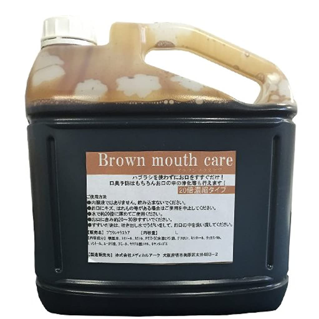 特異な量で馬鹿げた業務用洗口液 ガーグル ブラウンマウスケア (Brown mouth care) 20倍濃縮タイプ 5L (詰め替えコック付き)