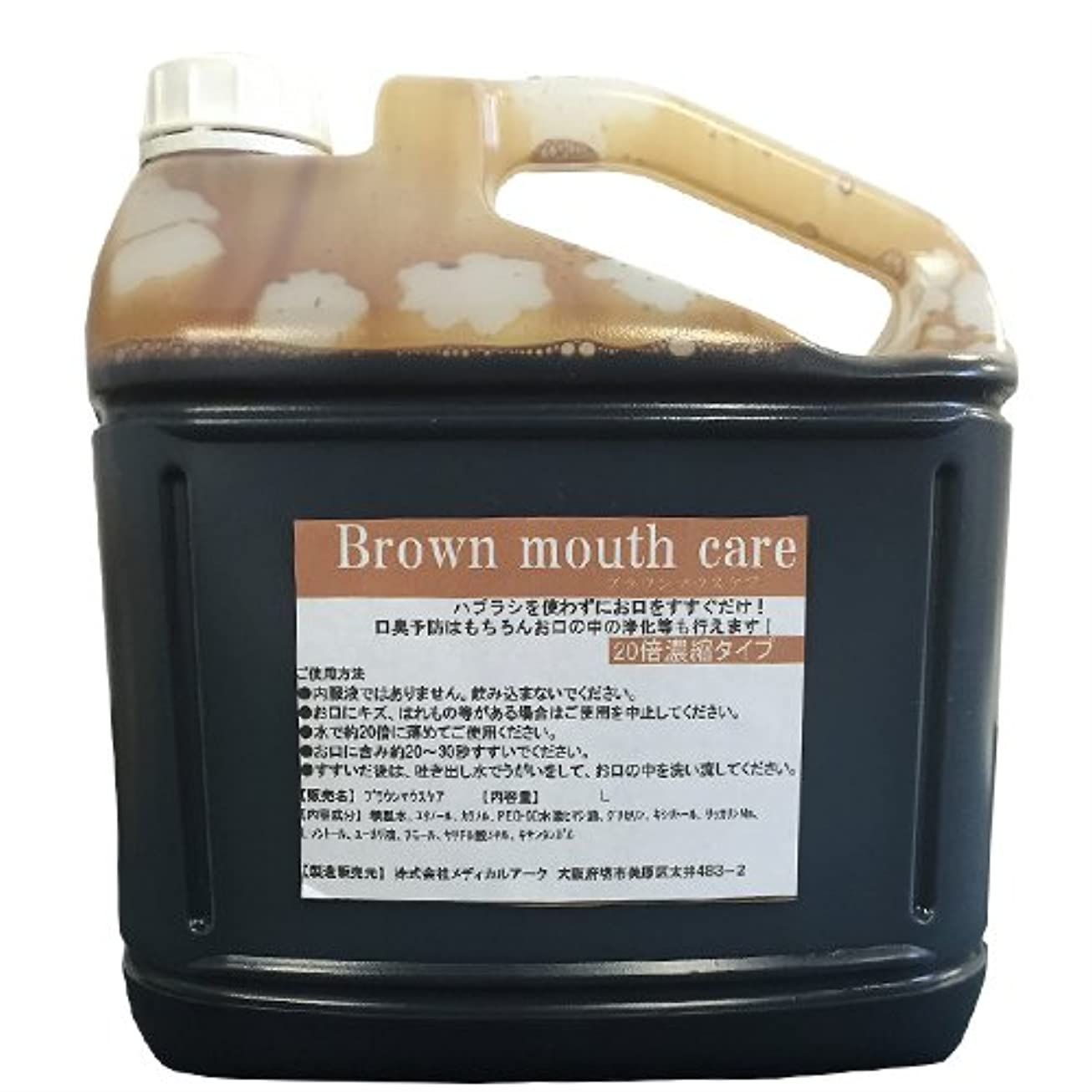 救援分フィードオン業務用洗口液 ガーグル ブラウンマウスケア (Brown mouth care) 20倍濃縮タイプ 5L (詰め替えコック付き)