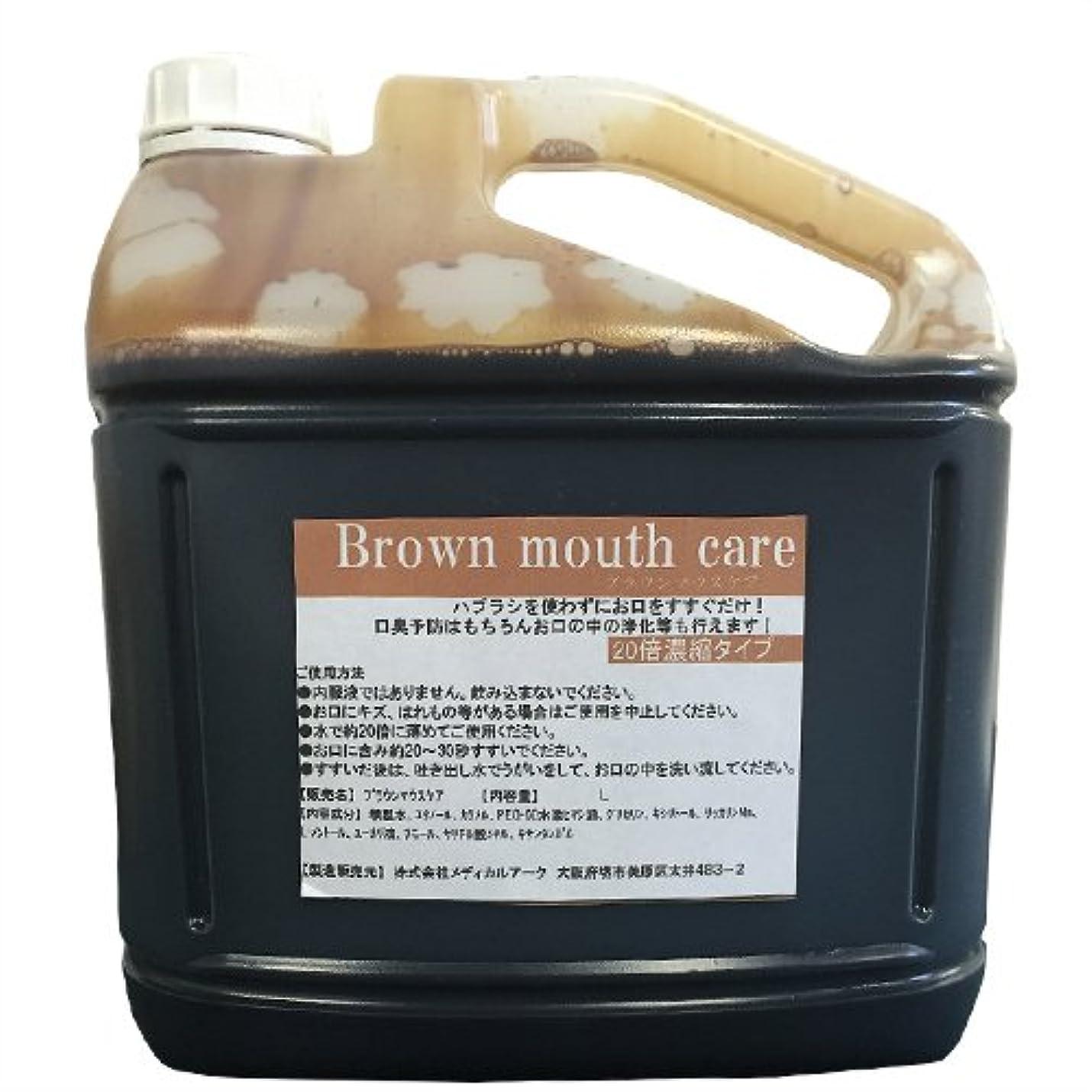 コンドームちょっと待って階業務用洗口液 ガーグル ブラウンマウスケア (Brown mouth care) 20倍濃縮タイプ 5L (詰め替えコック付き)