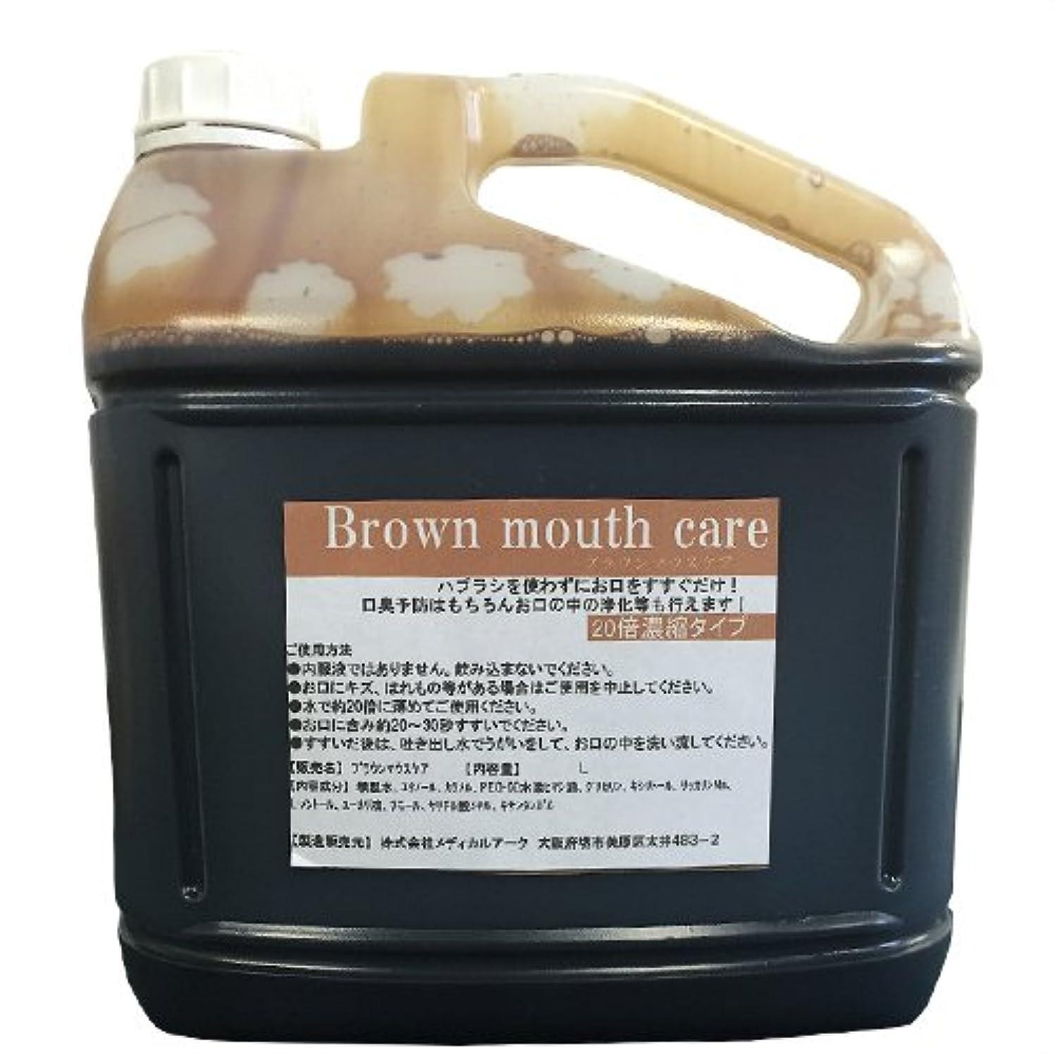 識別する花束ミンチ業務用洗口液 ガーグル ブラウンマウスケア (Brown mouth care) 20倍濃縮タイプ 5L (詰め替えコック付き)