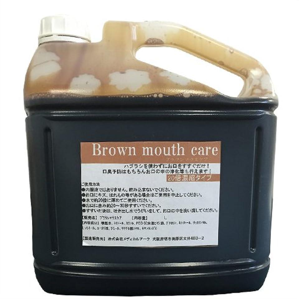 急襲遺伝的レガシー業務用洗口液 ガーグル ブラウンマウスケア (Brown mouth care) 20倍濃縮タイプ 5L (詰め替えコック付き)