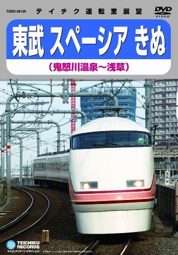 運転展望室 鉄道ビデオ 東武鉄道スペーシアきぬ(鬼怒川温泉~浅草) [DVD]
