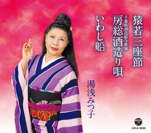 猿若三座節/房総酒造り唄/いわし船