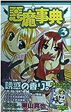 悪魔事典 3 (ガンガンコミックス)