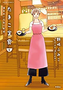 たまこ定食 注文のいらないお店 : 6 (ジュールコミックス)