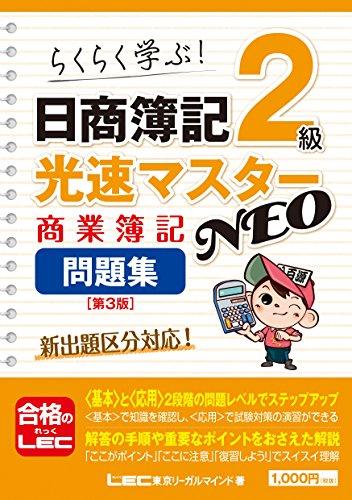 日商簿記2級光速マスターNEO 商業簿記 問題集 第3版 光速マスターシリーズ