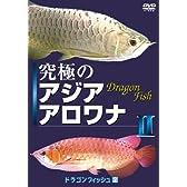 究極のアジアアロワナII(ドラゴンフィッシュ(2))癒し系DVDシリーズ 2007 日本