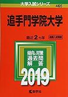 追手門学院大学 (2019年版大学入試シリーズ)