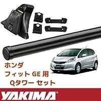 [USヤキマ 正規輸入代理店] YAKIMA ホンダ フィット 2007-2013年式 GE型に適合 ベースラックセット (Qタワー・Qクリップ99×2・丸形クロスバー48インチ)