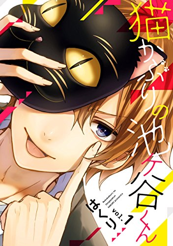 猫かぶりの池ヶ谷くん 1巻 (デジタル版ガンガンコミックスONLINE)