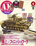 Armour Modelling ( アーマーモデリング ) 2009年 04月号 [雑誌]