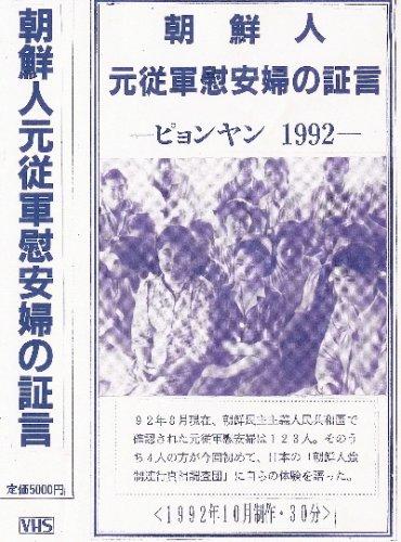 朝鮮人元従軍慰安婦の証言 [DVD]