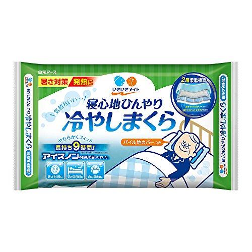 アイスノン 技術の いきいきメイト 寝心地ひんやり 冷やしまくら パイルカバー付 長持ち9時間