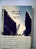 にがいレモン―キプロス島滞在記 (1981年)