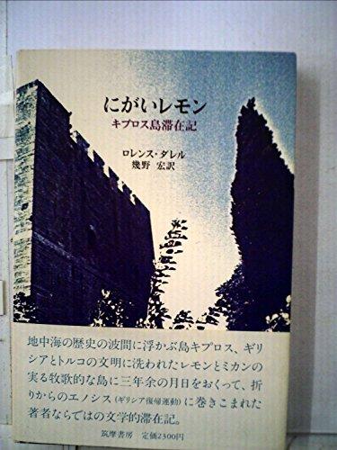 にがいレモン―キプロス島滞在記 (1981年)の詳細を見る
