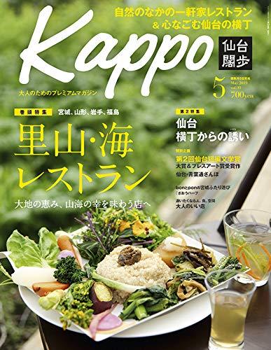 Kappo 仙台闊歩 vol.99