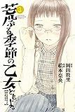 荒ぶる季節の乙女どもよ。(3) (週刊少年マガジンコミックス)