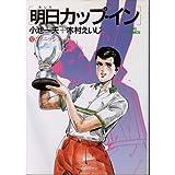明日カップ・イン 12 (ビッグコミックス)