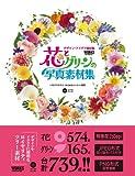 花とグリーンの写真素材集 (デザイン・アイデア素材集)