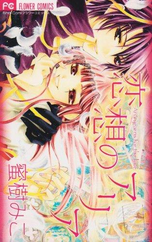 恋想のアリア (フラワーコミックス)の詳細を見る