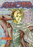 バルバラ異界 (3) (flowers comics) 画像