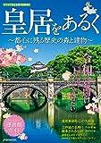皇居をあるく ~都心に残る歴史の森と建物~ (JTBのMOOK)