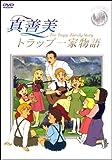 トラップ一家物語 TV全話 コンプリートDVD (全40話)[DVD] 台湾輸入盤 日本語/中国語