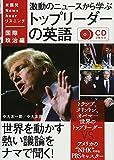 CD付 米国発NewsHour 国際政治編  激動のニュースから学ぶ トップリーダーの英語 (米国発NewsHourリスニング)