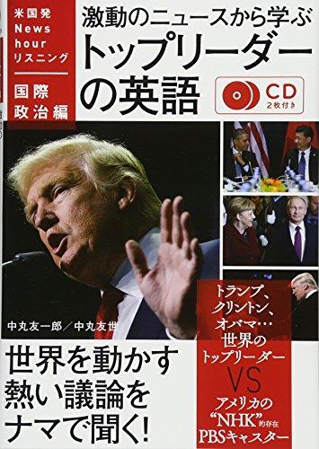 CD付 米国発NewsHour 国際政治編  激動のニュースから学ぶ トップリーダーの英語 (米国発NewsHourリスニング)の詳細を見る