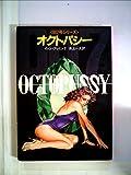 オクトパシー (1983年) (ハヤカワ・ミステリ文庫)