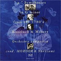 1780年代のト短調交響曲集 コジェルフ&モーツァルト