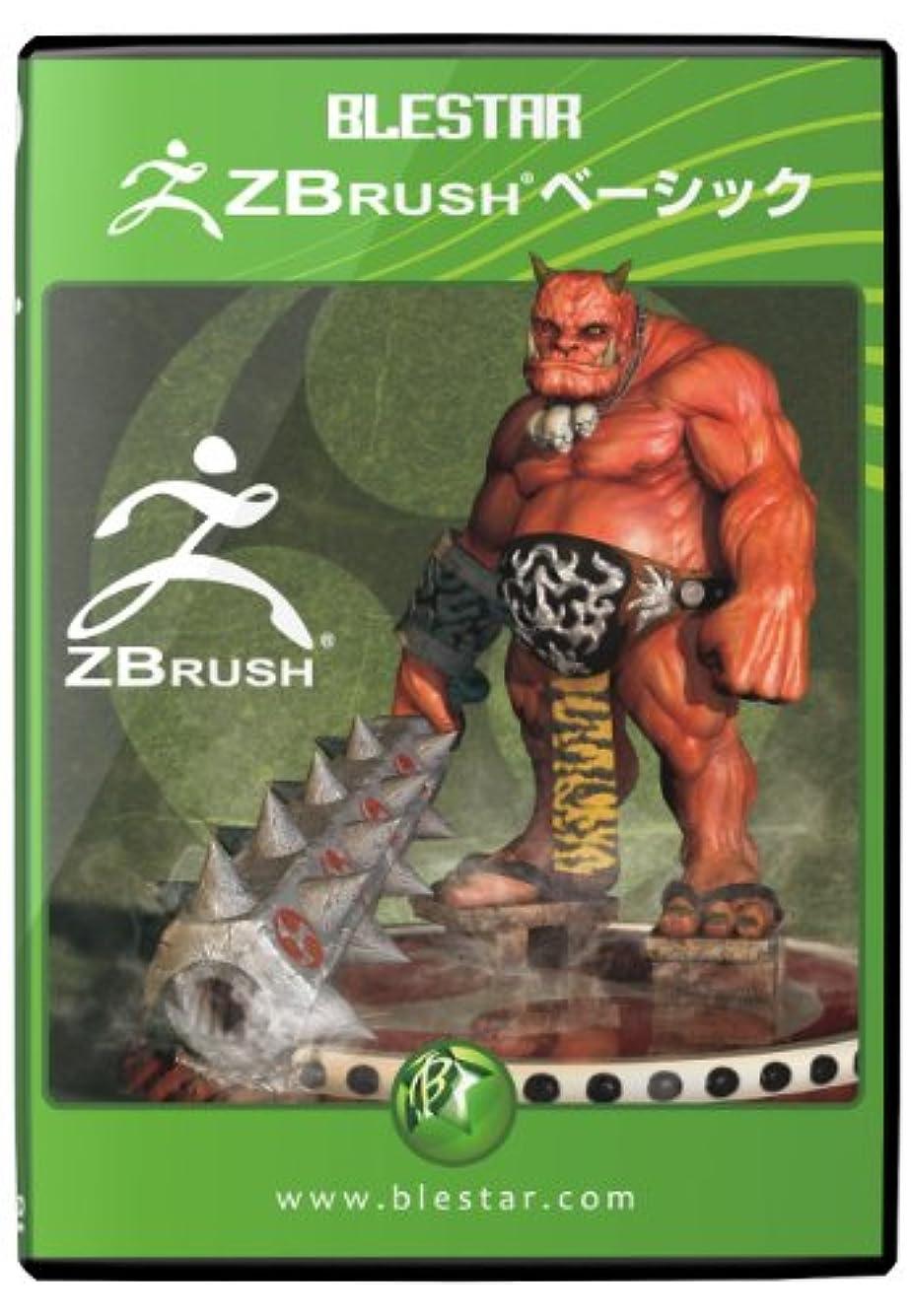 開発するオーストラリア中絶BLESTAR ZBrush ベーシック