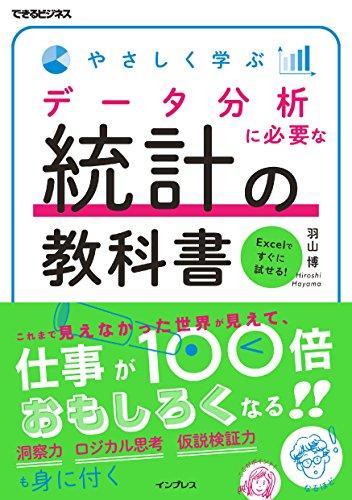 [羽山 博]のやさしく学ぶ データ分析に必要な統計の教科書 できるビジネスシリーズ
